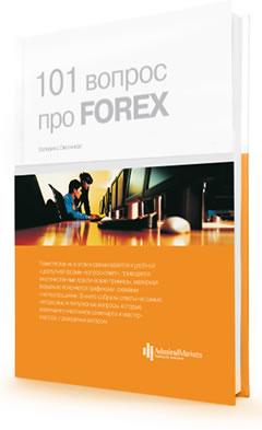 Книги о торговле на форекс