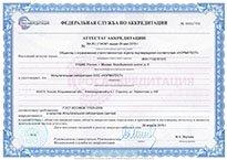 Сертификат пожарной безопасности Пожарный сертификат Проведение пожарной сертификации