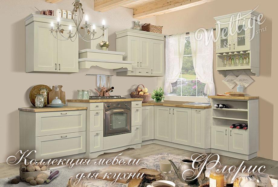 Кухни Коллекция мебели для кухни «Флорис»