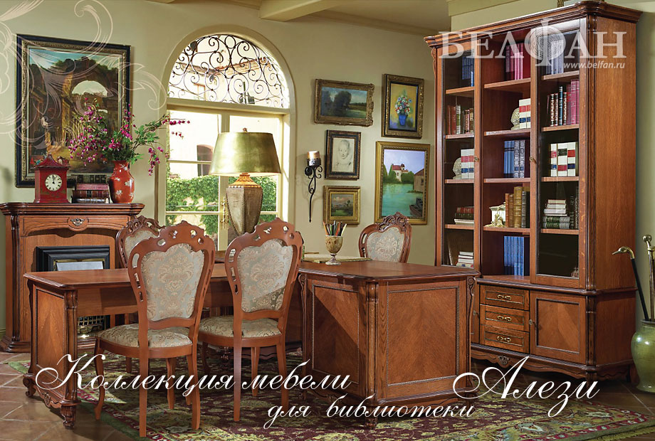 Кабинеты и библиотеки Коллекция мебели «Алези»