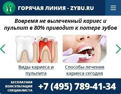 Как лечат пульпит зуба