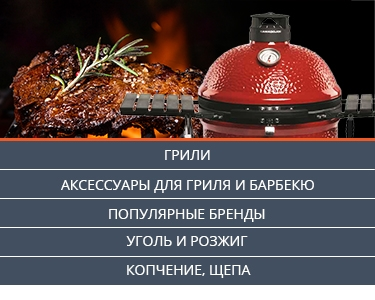 Грили Broil King