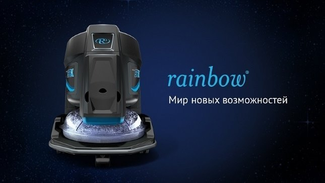 Пылесос Rainbow